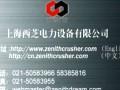 筛分清洗设备 洗砂机 矿山机械供应商 上海西芝 (7播放)
